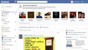 Close Friends Feature on Facebook